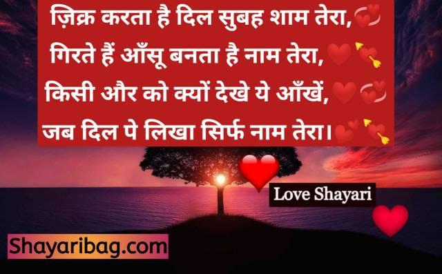 True Love Status In Hindi For Fb