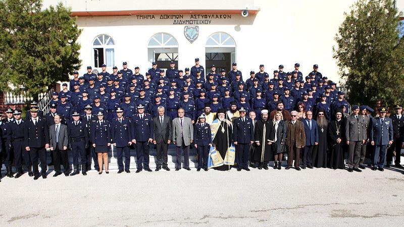 Ορκίστηκαν 80 νέοι αστυφύλακες στο Διδυμότειχο