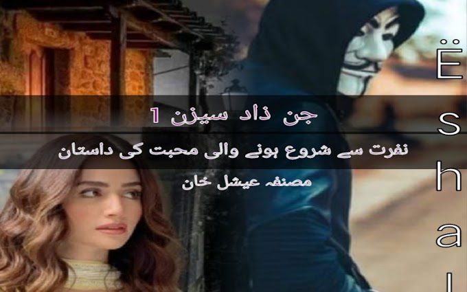 Jin Zad Novel by Eshal Khan Season one Complete Pdf