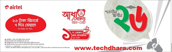 airtel Tk. 26 recharge offer