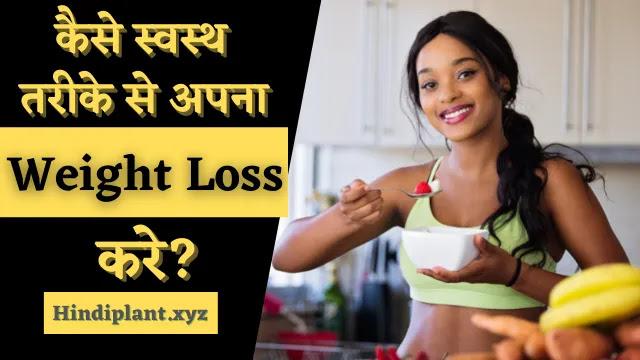 कैसे स्वस्थ तरीके से अपना वजन कम करे?