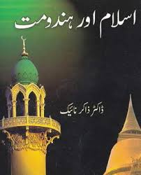 Islam and Hinduism by Zakir naik pdf Download