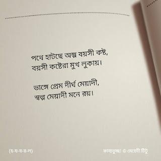 সুন্দর সুন্দর ভালোবাসার ছন্দ