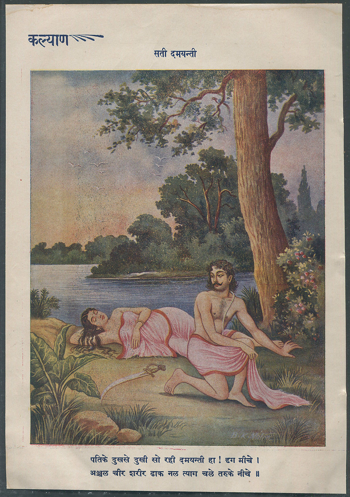 Nala and Damayanti - Indian Mythological Print 1948
