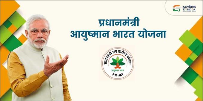PMJAY - Ayushman Bharat Yojana 2021 |  www pmjay gov in