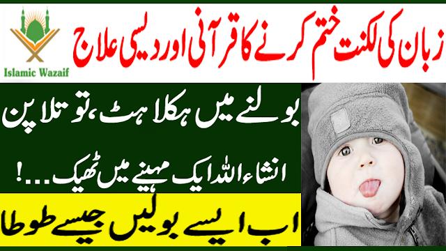 Zuban Ki Luknat Khatam Karne Ka Qurani Aur Desi Ilaj/Islamic Wazaif