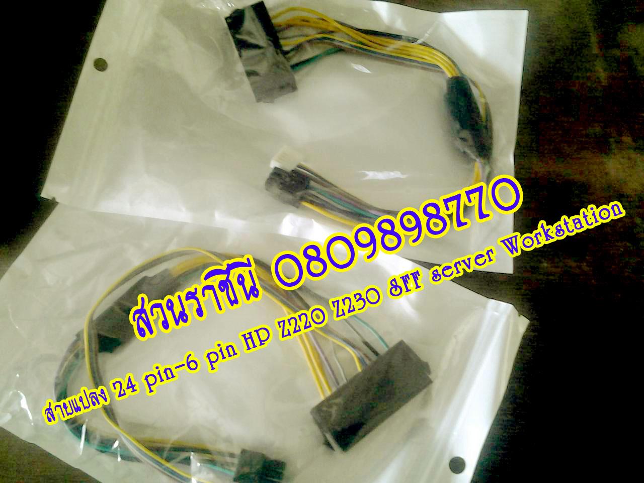 Power Supply : 24 Pin to 6 Pin PCI-E ATX -สายแปลง 24 pin-6