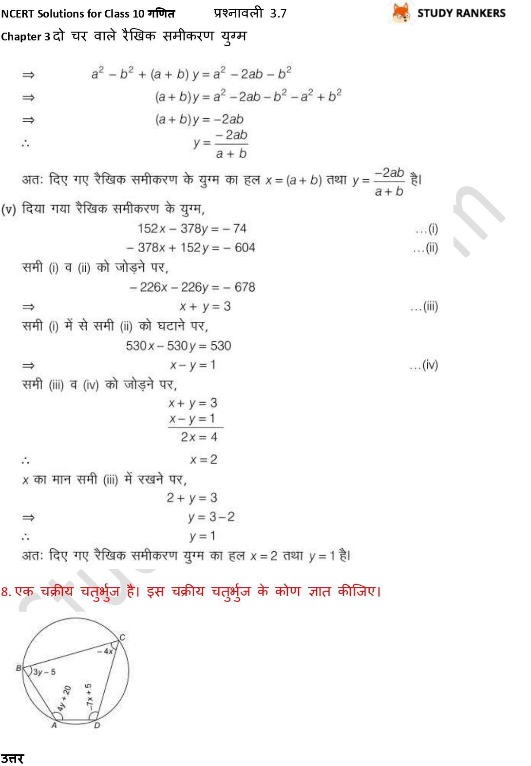 NCERT Solutions for Class 10 Maths Chapter 3 दो चर वाले रैखिक समीकरण युग्म प्रश्नावली 3.7 Part 11