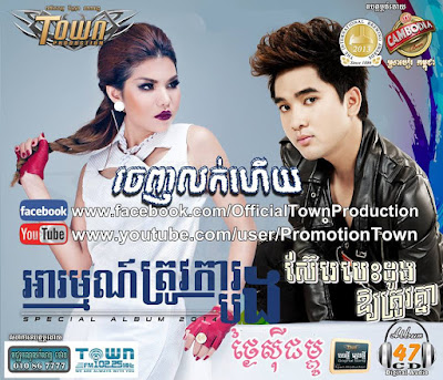 Town CD Vol 47