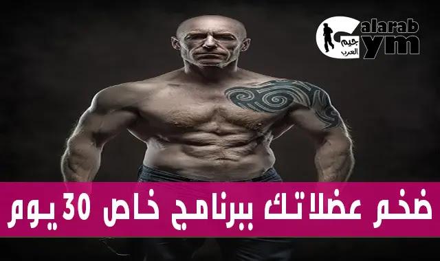 ضخم عضلاتك ببرنامج خاص 30 يوم