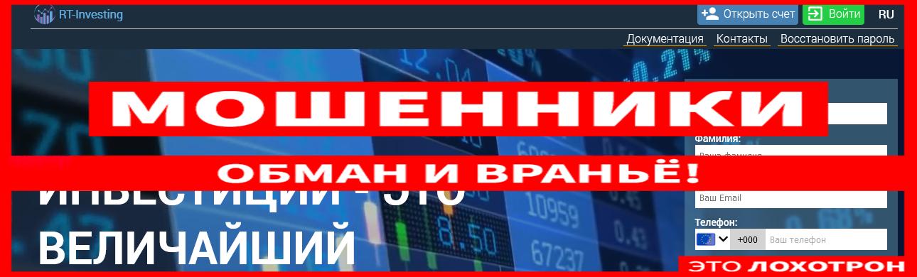 Мошеннический сайт rt-investing.com – Отзывы, развод. RT-Investing мошенники