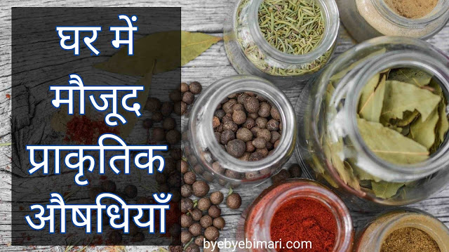 Natural remedies at home,natural remedies in kitchen
