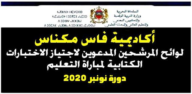 جهة فاس مكناس لوائح المرشحين المدعوين لاجتياز الاختبارات الكتابية لمباراة التعليم والملحقين 202