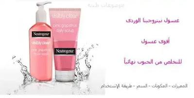غسول نيتروجينا الوردي --غسول الوجه نيتروجينا الوردي -نيتروجينا الوردي -فوائد غسول نيتروجينا الوردي- سعر غسول نيتروجينا الوردى