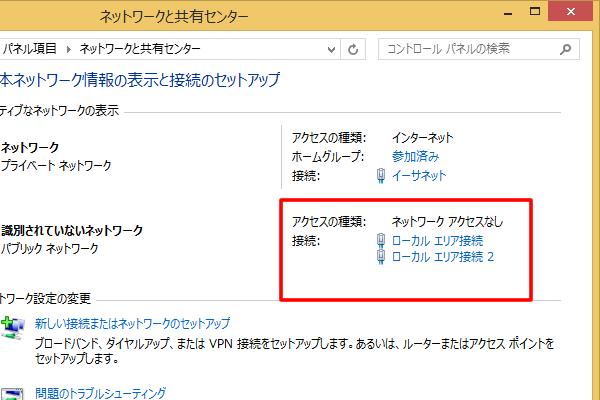 Windows 8.1のアップデート後 -2