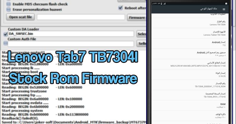 الفلاشه المسحوبه لتابلت لينوفو Lenovo Tab7 TB-7304I إصدار Android 7 0