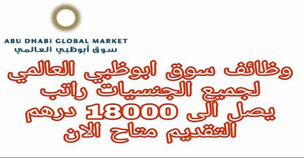 وظائف سوق أبوظبي العالمي 2019