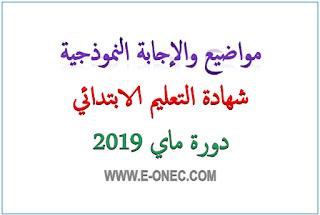 المواضيع و الاجابة النموذجية لشهادة التعليم الابتدائي 2019