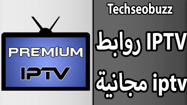 روابط IPTV مجانية iptv links 27/11/2018