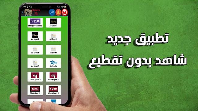تحميل تطبيق Chimera TV APK الجديد لمشاهدة القنوات العالمية المشفرة لأجهزة الأندرويد