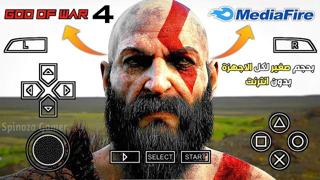 تحميل لعبة God Of War 4 للاندرويد بحجم صغير بدون انترنت [150MB] من ميديا فاير جرافيك عالي جدا