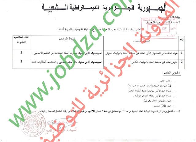 إعلان توظيف لدى المدرسة العليا البحرية بوسماعيل بولاية تيبازة