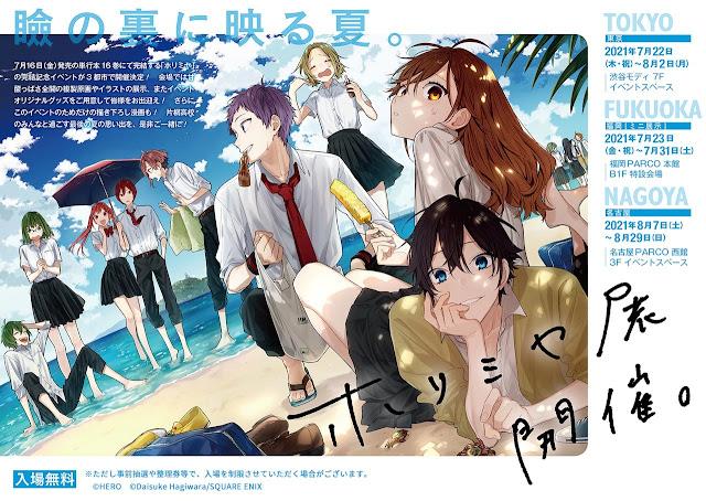 Horimiya tendrá un evento especial en julio