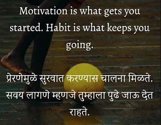 good thoughts images marathi
