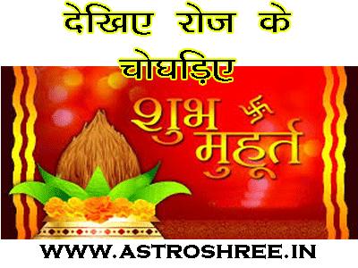 daily shubh mahurat , choghadiya by astrologer