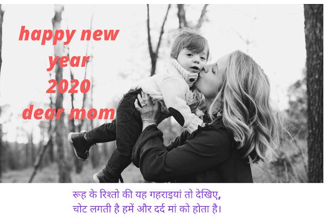 HAPPY NEW YEAR 2020 MY MOM SHAYARI IMAGES