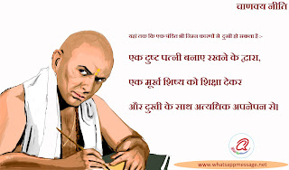 chankya-neeti-quotes-in-hindi-image-9