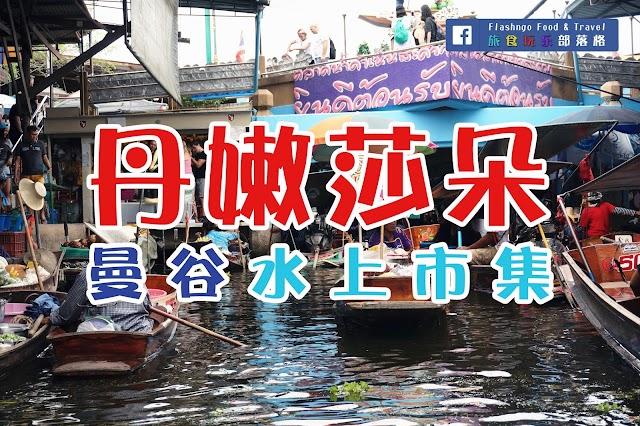 【曼谷】丹嫩莎朵水上市集
