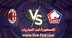 مشاهدة مباراة ميلان ونادي ليل بث مباشر الاسطورة لبث المباريات بتاريخ 26-11-2020 في الدوري الأوروبي