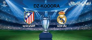 رابط مباراة نهائي  رابطة أبطال أوروبا  ريال مدريد واتليتيكو مدريد