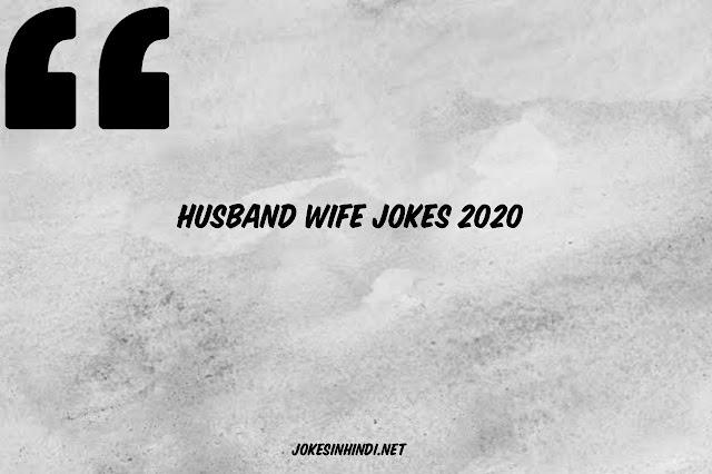 Husband Wife Jokes 2020 - हस्बैंड वाइफ जोक्स इन हिन्दी