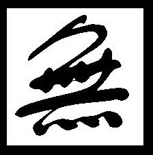 Carácter MU en japonés