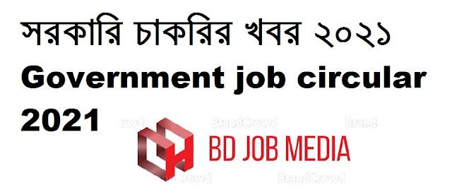 সরকারি চাকরির খবর ২০২১ - Government job circular 2021 - bd jobs media