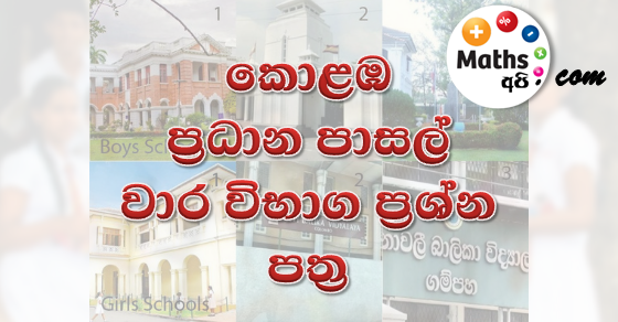 Colombo School Term Test Papers - MathsApi com