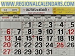 Malayalam Calendar. December,2020.