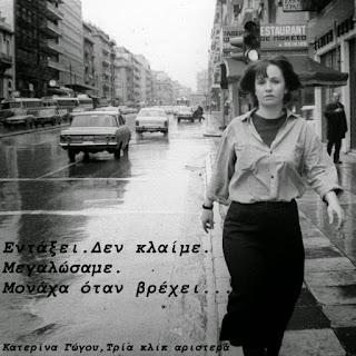 φώτο: η Κατερίνα Γώγου, το 1978, στην Πατησίων.   Φωτογραφία Διονύσης Πετρουτσόπουλος.