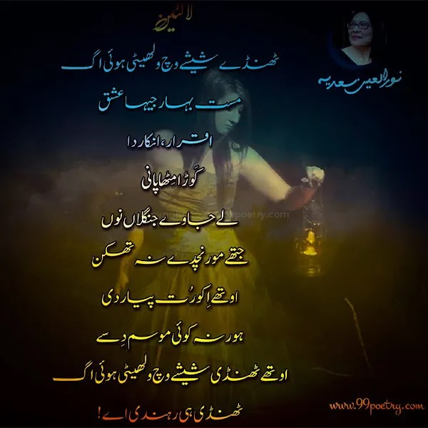 Noor ul Ain Sadia - Punjabi Ghazal laaltain