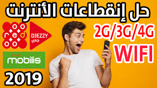 حل مشاكل الانترنت وانقطاعها بسبب المسيرات والمظاهرات في Djezzy Mobilis Ooredoo Algérie Télécom wifi