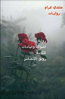 روايه اشواك وخيانات الفصل الثاني والثلاثون