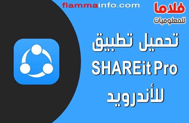 تحميل تطبيق SHAREit Pro للاندرويد بدون اعلانات