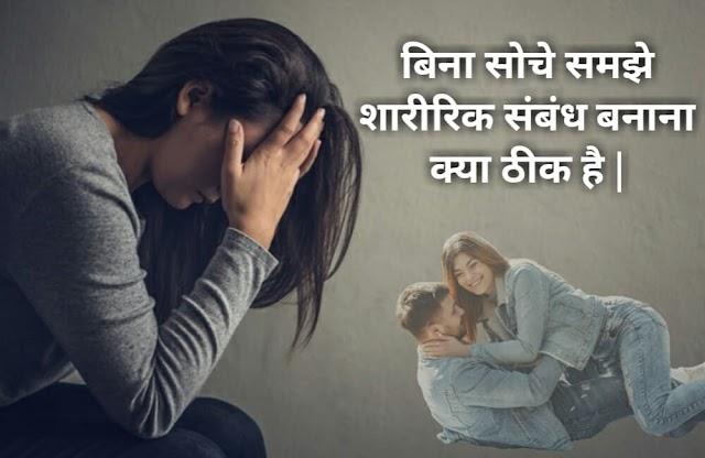 बिना सोचे समझे शारीरिक संबंध बनाना क्या ठीक है | Physical Relationship in Hindi