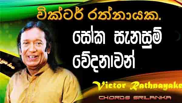 Soka Sanasum Wedanawan Chords, Victor Rathnayake Soka Songs, Sanasum Wedanawan Song Chords, Victor Rathnayake Song Chords, Sinhala Song Chords,