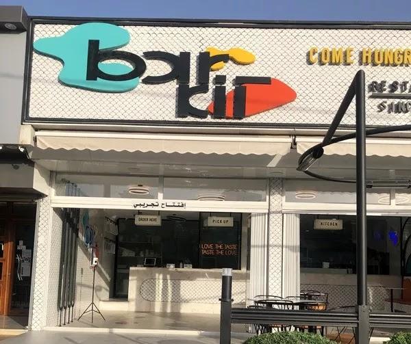 مطعم باركيت - Barkit الطائف | المنيو ورقم الهاتف والعنوان