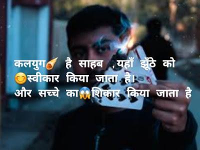 fb shayari in hindi attitude