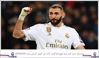 نجم ريال مدريد كريم بنزيما يفوزبجائزة أفضل لاعب في الدوري الإسباني موسم 2019/2020.