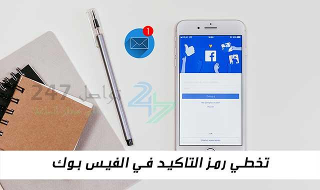 تخطي رمز التاكيد في الفيس بوك